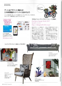 20170907_ELLE DECOR_39